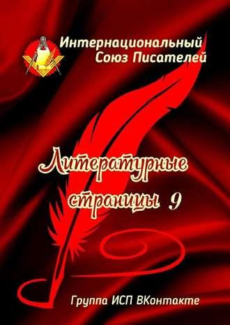 Валентина Спирина, Литературные страницы–9. Группа ИСП ВКонтакте