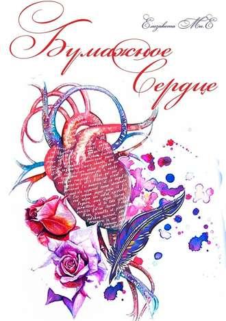 Елизавета Мие, Бумажное сердце