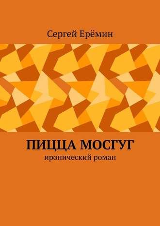 Сергей Ерёмин, Пицца МОСГУГ. Иронический роман