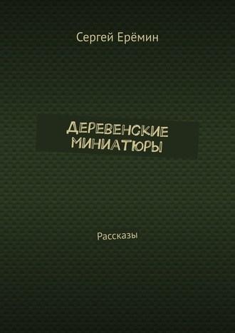 Сергей Ерёмин, Деревенские миниатюры. Рассказы