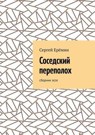 Сергей Ерёмин, Соседский переполох. Сборникэссе