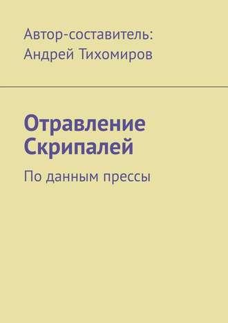 Андрей Тихомиров, Отравление Скрипалей. Поданным прессы