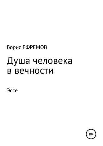 Борис Ефремов, Душа человека в вечности Эссе