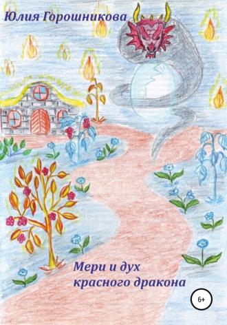 Юлия Горошникова, Мери и дух красного дракона