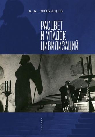 Александр Любищев, Расцвет и упадок цивилизации (сборник)