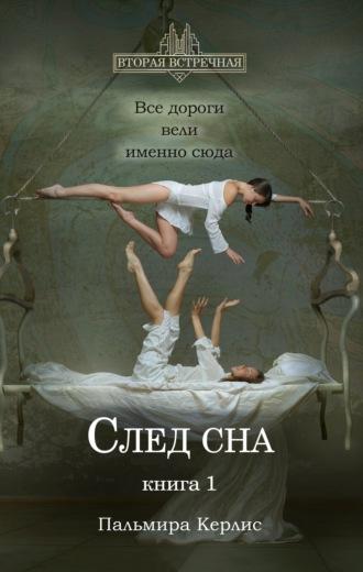 Пальмира Керлис, След сна. Книга 1