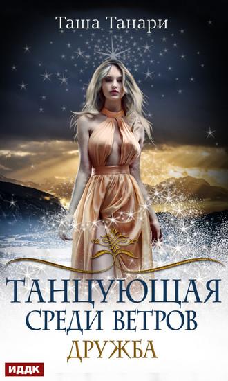 Таша Танари, Танцующая среди ветров. Книга 1. Дружба