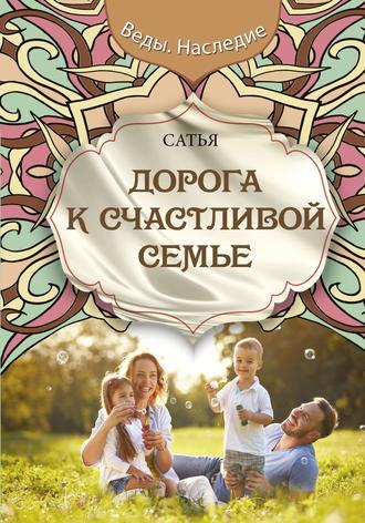 Сатья Дас, Дорога к счастливой семье