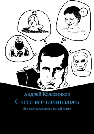Андрей Колясников, С чего все начиналось