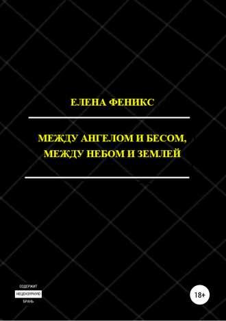 Елена Феникс, Между ангелом и бесом, между небом и землей