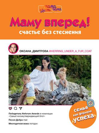 Оксана Дмитрова, Маму вперед! Счастье без стеснения
