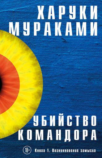 Харуки Мураками, Убийство Командора. Книга 1. Возникновение замысла