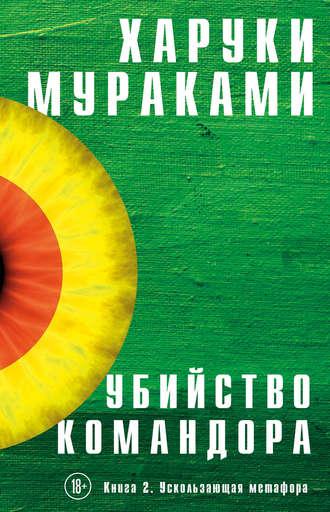 Харуки Мураками, Убийство Командора. Книга 2. Ускользающая метафора