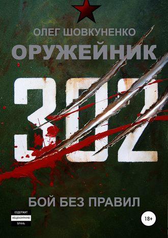 Олег Шовкуненко, Оружейник. Книга вторая. Бой без правил
