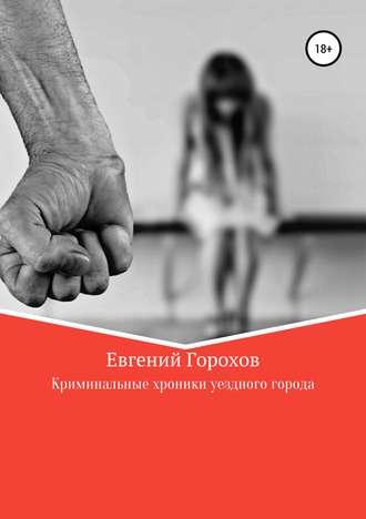 Евгений Горохов, Криминальные хроники уездного города
