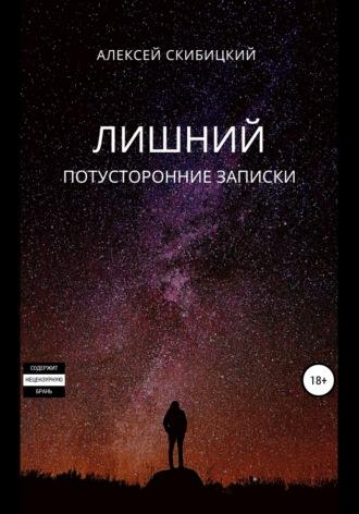 Алексей Скибицкий, Лишний. «Потусторонние» записки