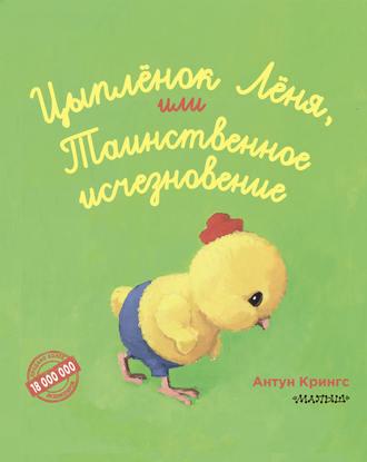 Антун Крингс, Цыплёнок Лёня, или Таинственное исчезновение