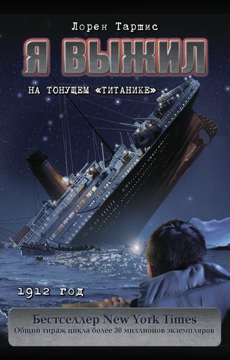 Лорен Таршис, Я выжил на тонущем «Титанике»