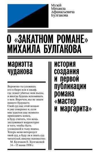 Мариэтта Чудакова, О «закатном романе» Михаила Булгакова