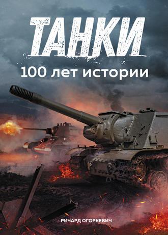 Ричард Огоркевич, Танки: 100 лет истории
