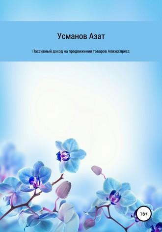 Азат Усманов, Пассивный доход на продвижении товаров интернет магазина Алиэкспресс
