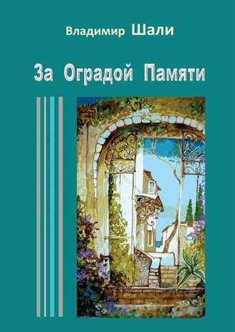 Владимир Шали, За оградой памяти