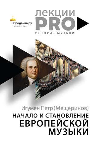 Петр Мещеринов, Начало и становление европейской музыки