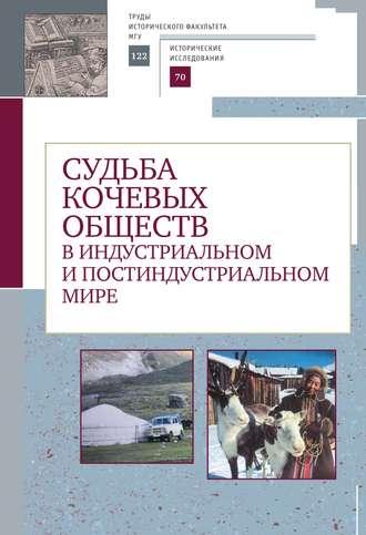 Коллектив авторов, Судьба кочевых обществ в индустриальном и постиндустриальном мире