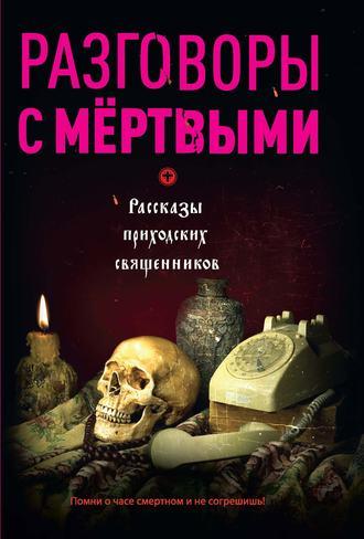 Владимир Зоберн, Разговоры с мертвыми. Рассказы приходских священников