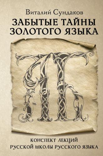 Виталий Сундаков, Забытые тайны золотого языка