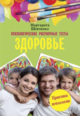 Маргарита Шевченко, Психологические рисуночные тесты. Здоровье