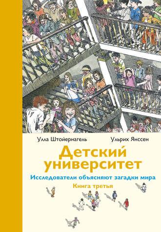 Улла Штойернагель, Ульрих Янссен, Детский университет. Исследователи объясняют загадки мира. Книга третья