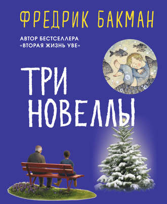 Фредрик Бакман, Три новеллы