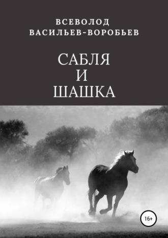Всеволод Васильев-Воробьев, Сабля и шашка