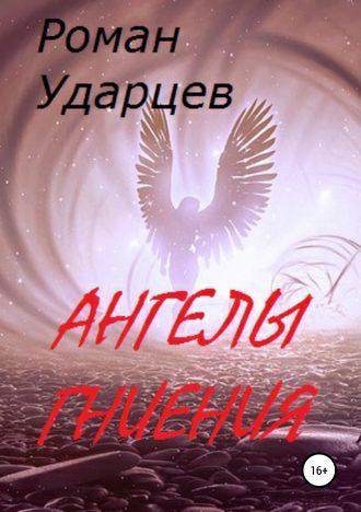 Роман Ударцев, Ангелы гниения