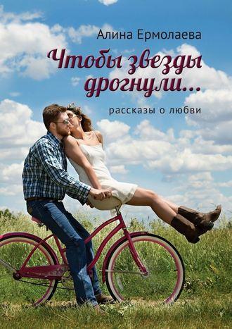Алина Ермолаева, Чтобы звезды дрогнули…