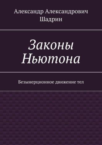 Александр Шадрин, Законы Ньютона. Безынерционное движениетел