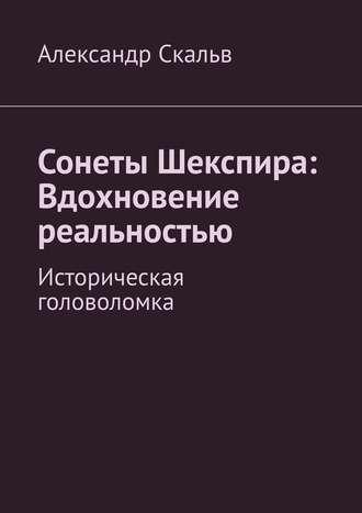 Александр Скальв, Сонеты Шекспира: Вдохновение реальностью. Историческая головоломка