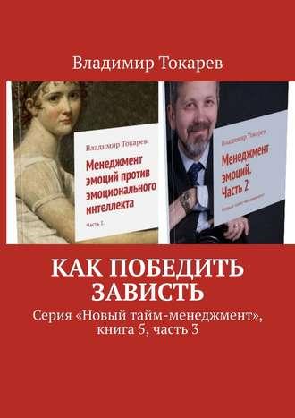 Владимир Токарев, Как победить зависть. Менеджмент эмоций. Часть3