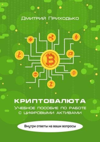 Дмитрий Приходько, Криптовалюта. Учебное пособие по работе с цифровыми активами