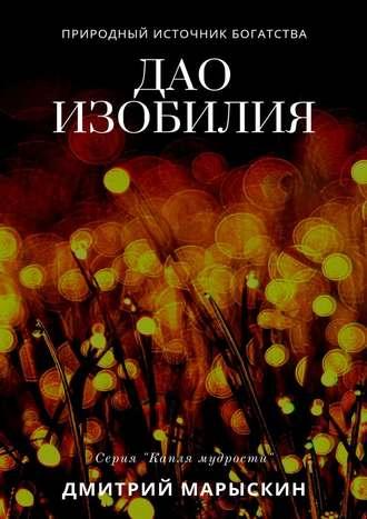 Дмитрий Марыскин, Дао изобилия
