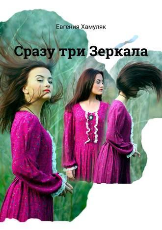 Евгения Хамуляк, Сразу три Зеркала