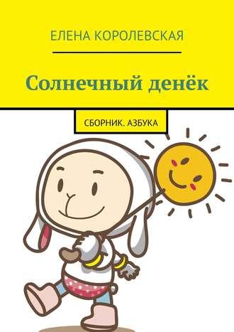 Елена Королевская, Солнечный денёк. Азбука