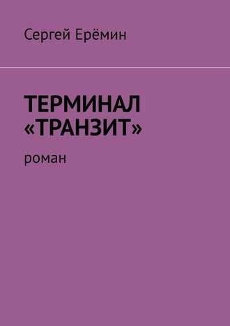 Сергей Ерёмин, Терминал «Транзит». Роман