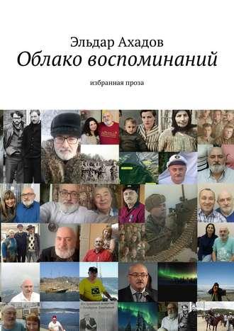Эльдар Ахадов, Облако воспоминаний. Избранная проза