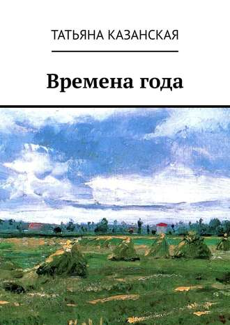 Татьяна Казанская, Временагода