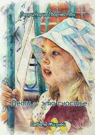 Валентина Спирина, Дети– это счастье. Девять Жизней