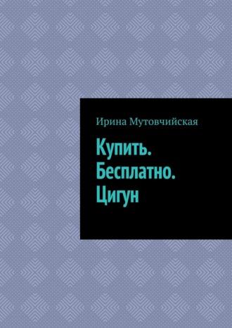 Ирина Мутовчийская, Купить. Бесплатно. Цигун