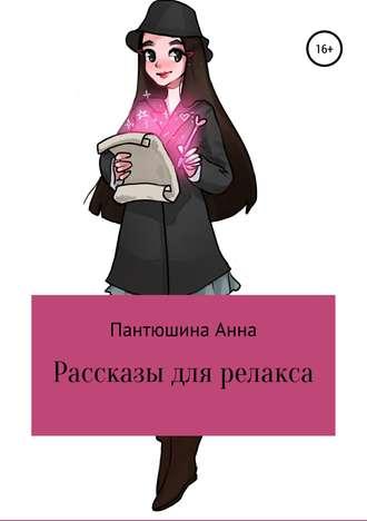 Анна Пантюшина, Рассказы для релакса