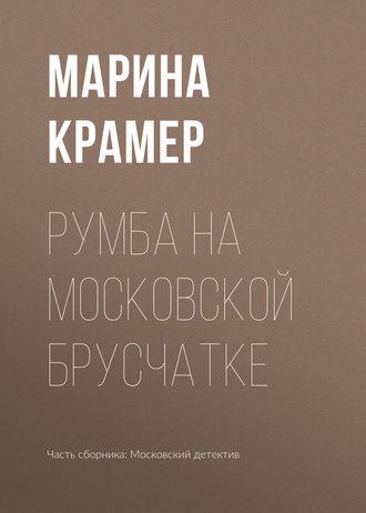 Марина Крамер, Румба на московской брусчатке